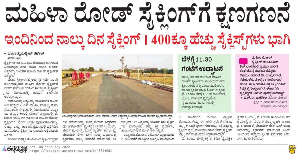 Kannada Prabha 08-02-2020 P-03
