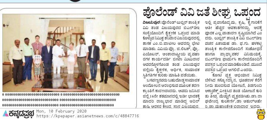 Kannada Prabha 10-02-2020 P-2