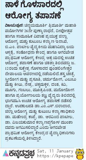 Kannada Prabha 11-01-2020 P-5