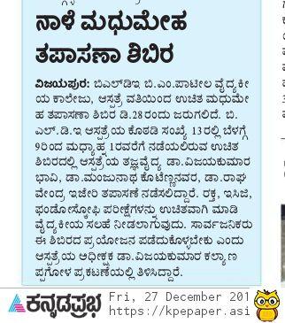 Kannada Prabha 27-12-2019 P-2