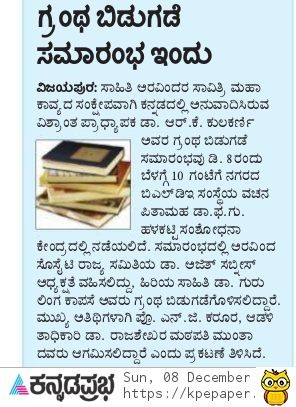 Kannada Prabha