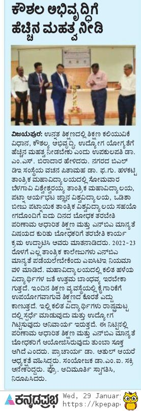 Kannada prabha 29-01-2020 P-05