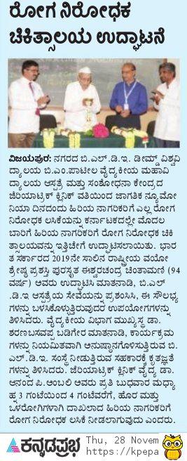Kannadda Prabha 28-11-2019 P-5