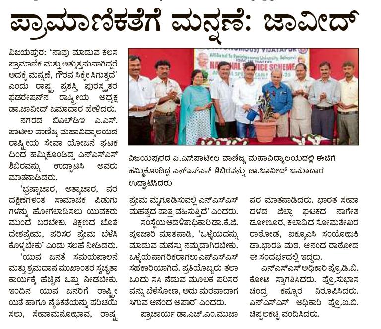 Prajavani 14-12-2019_page-0001 (1)