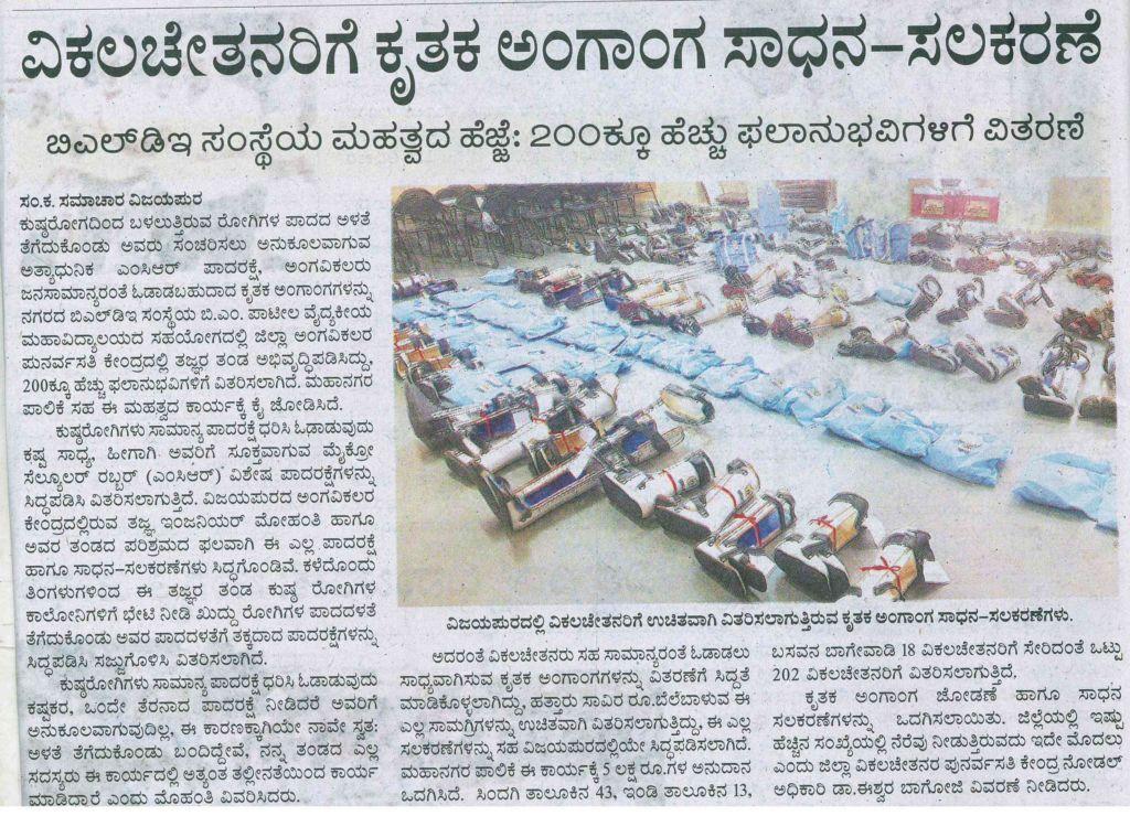 Samyukta Karnataka 1