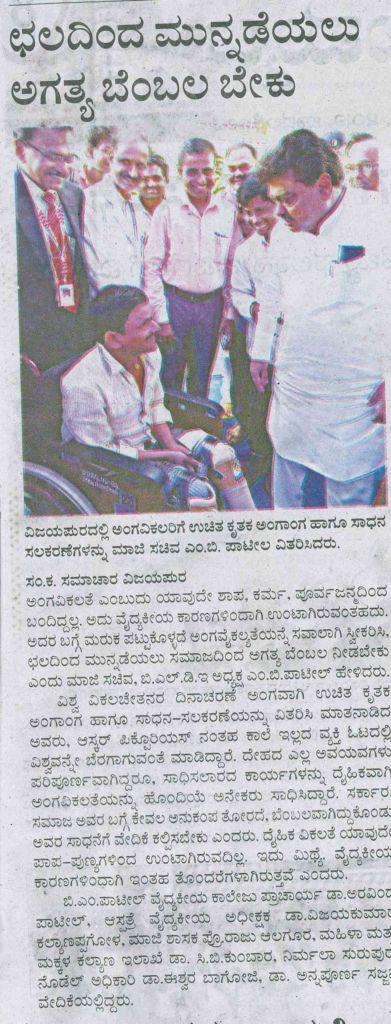 Samyukta Karnataka