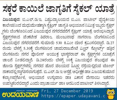 Udayavani 27-12-2019 P-8
