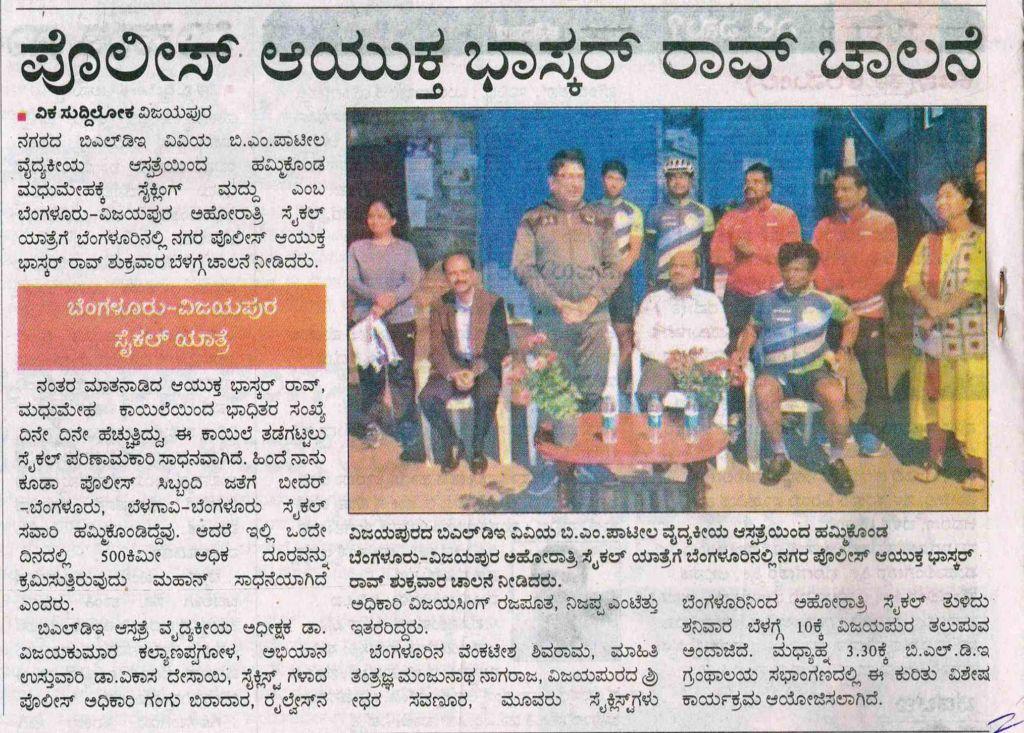 Vijayakarnataka Pg.IV-28.12.2019