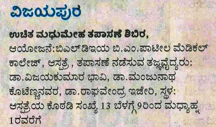 Vijaykarnataka Page -III 28.12.2019